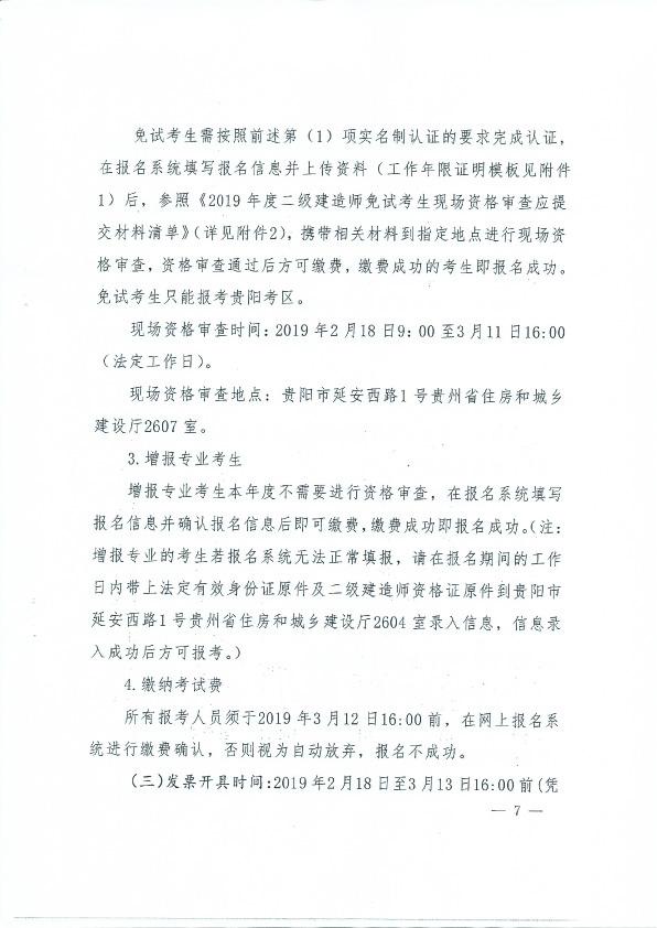 2019年贵州二级建造师考试资格审核规定