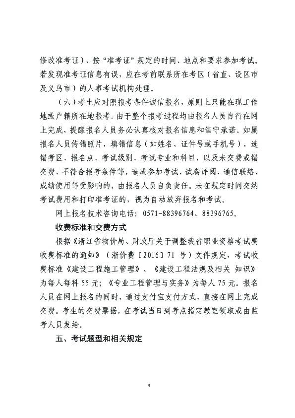 浙江2019年二级建造师报名时间:3月6日-3月20日