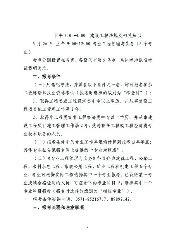 浙江2019年二级建造师考试报考条件及免试条件