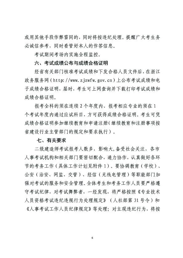 浙江2019年二级建造师考试成绩管理规定