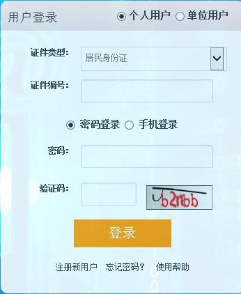 北京2019年二级建造师报名入口已开通?点击进入