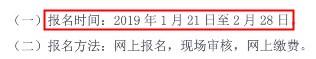 海南2019年咨询工程师考试报名时间已公布