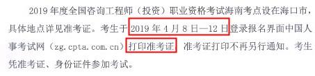 海南2019年咨询工程师准考证打印时间已公布
