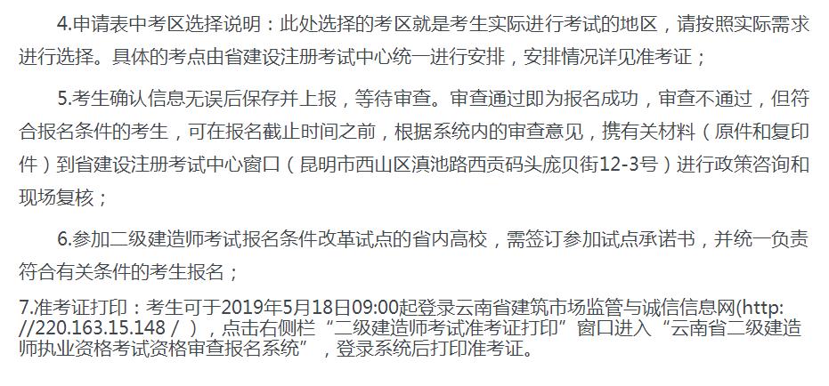 云南2019年二级建造师报名时间:3月11日-3月18日
