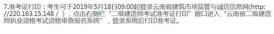 云南2019年二级建造师准考证打印时间:5月18日起
