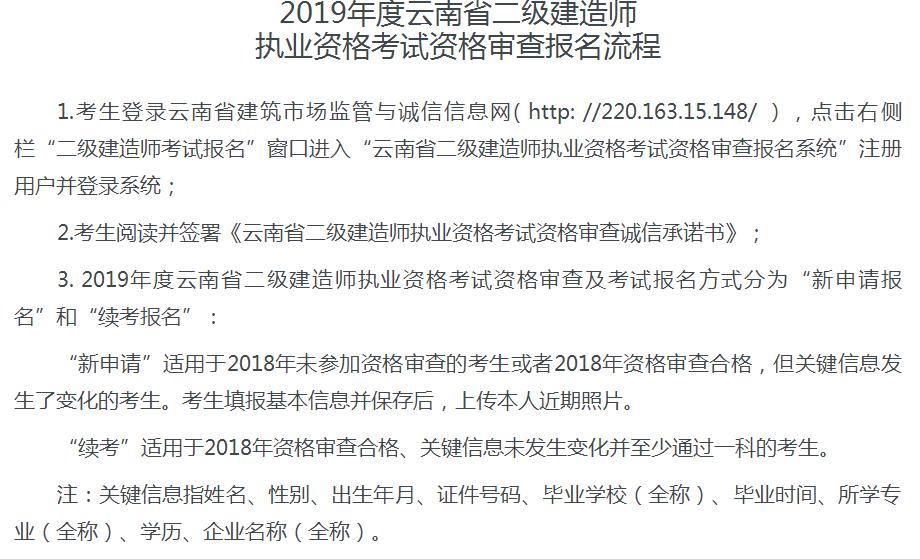 2019年云南二级建造师考试报名需要资格审核