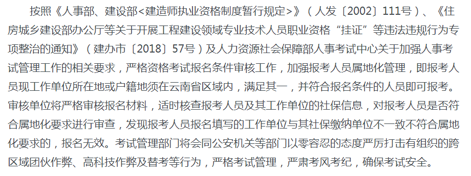 2019年云南二级建造师考试报名需要社保证明