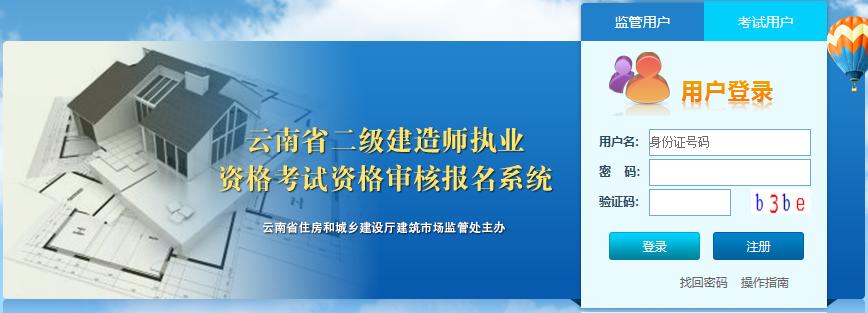 云南2019年二级建造师报名入口已开通?点击进入