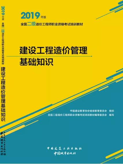 全国二级造价工程师考试教材首发预告 封面抢先看