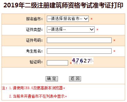 浙江2019年一、二级注册建筑师准考证打印入口开通