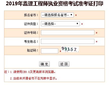 甘肃2018监理工程师考试准考证打印入口已开通