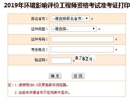 江苏2019环境影响评价师考试准考证打印入口开通