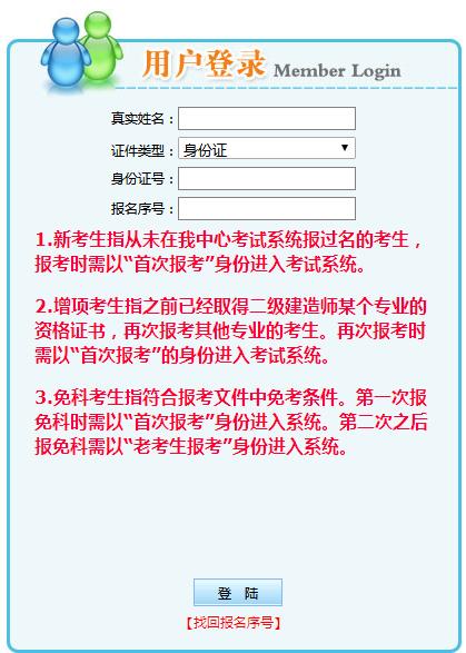 2019年陕西二级建造师准考证打印入口已开通