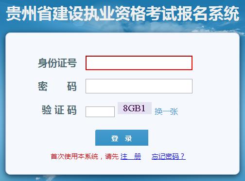 2019年贵州二级建造师准考证打印入口已开通