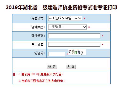 武汉二级建造师准考证打印_武汉二级建造师报考时间_湖北省二级建造师报名时间