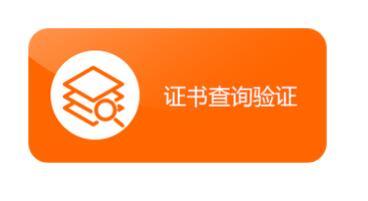 中国人事考试网:一级建造师电子证书验证查询入口