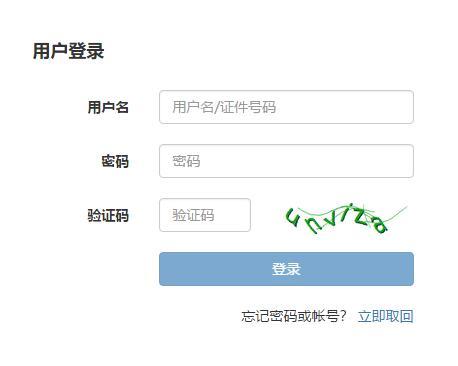 广东2019年土地登记代理人考试准考证打印入口开通