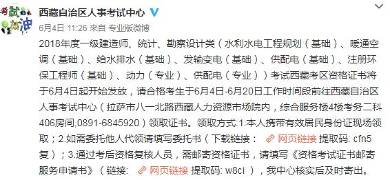 西藏2018年一级建造师必威体育betwayAPP下载合格证书领取时间通知