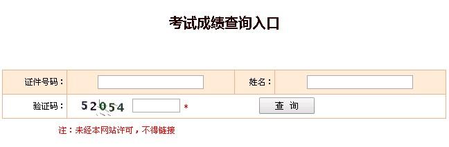 2019咨询工程师成绩查询入口:http://www.cpta.com.cn/