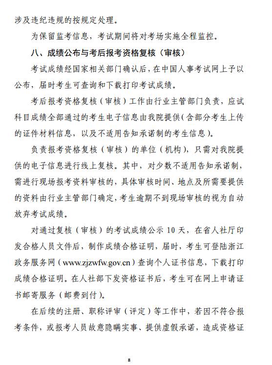 浙江2019年度注册设备监理师执业资格考试考务通知
