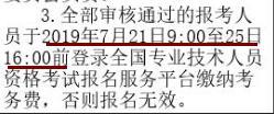 2019年天津一级建造师考试费用及缴费时间已公布