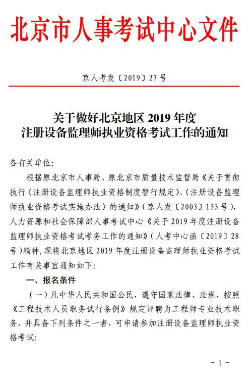 北京2019年度注册设备监理师执业资格考试考务通知