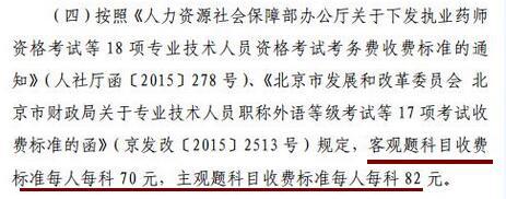 北京2019年设备监理师考试费用及缴费时间已公布
