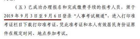 北京2019年设备监理师准考证打印时间