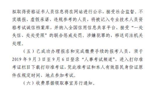 北京关于做好2019年度注册测绘师资格必威体育betwayAPP下载工作的通知