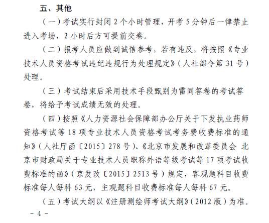 北京2019年注册测绘师报考费用及缴费时间