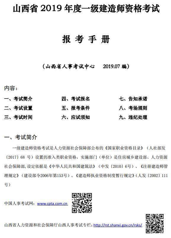 山西省2019年度一级建造师资格考试报考手册