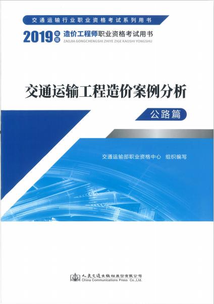 2019年造价工程师考试教材《案例分析(交通运输)》