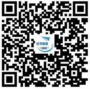 重庆2018年一级消防工程师考试合格证书领取7月3-9日