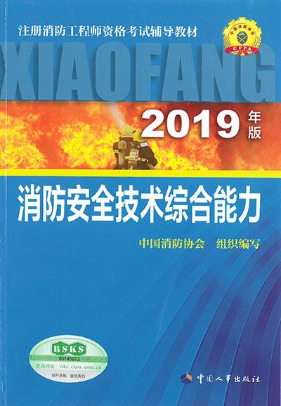 2019版注册消防工程师教材上千处变化