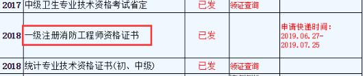 2018年浙江一级消防工程师证书网上邮寄办理6月27日至7月25日