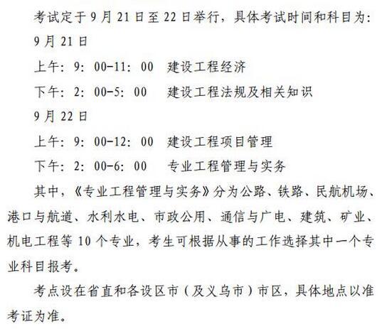 2019年浙江一级建造师考试时间已公布
