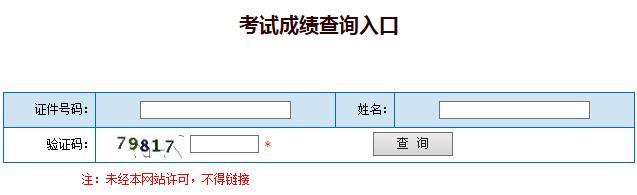 广西2019年二级建造师成绩查询入口已开通