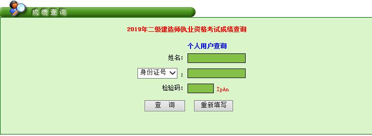 广东2019年二级建造师成绩查询入口已开通