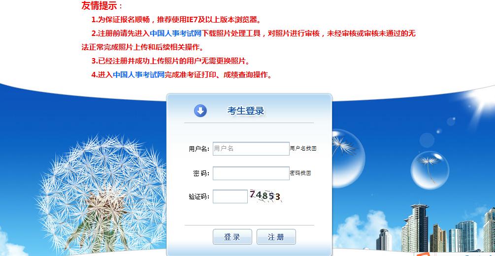 江苏2019年一级造价工程师报名入口开通
