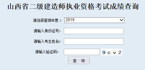 山西2019年二级建造师成绩查询入口已开通