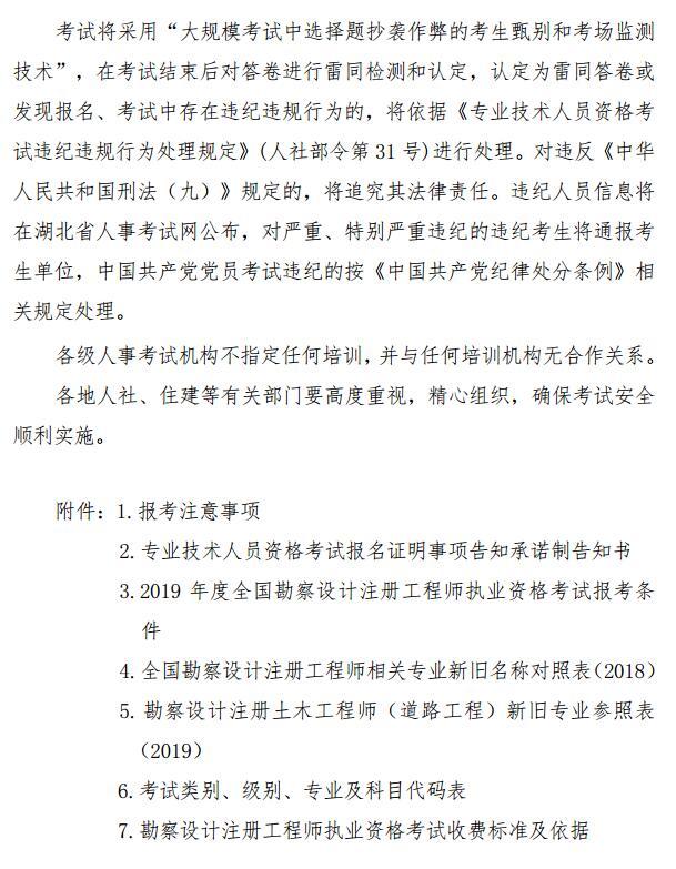 2019年湖北勘察设计注册工程师考试报名官方公告