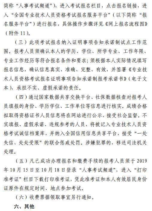 2019年北京勘察设计注册工程师考试报名官方公告