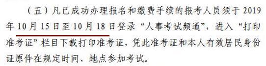 北京2019年环保工程师考试准考证打印时间