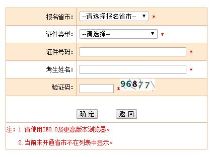2019年北京一级建造师准考证打印入口