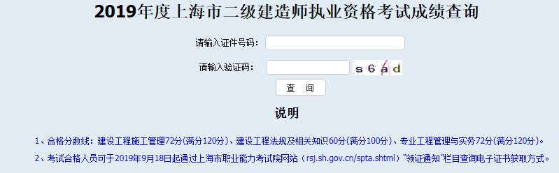上海2019年二级建造师成绩查询入口已开通