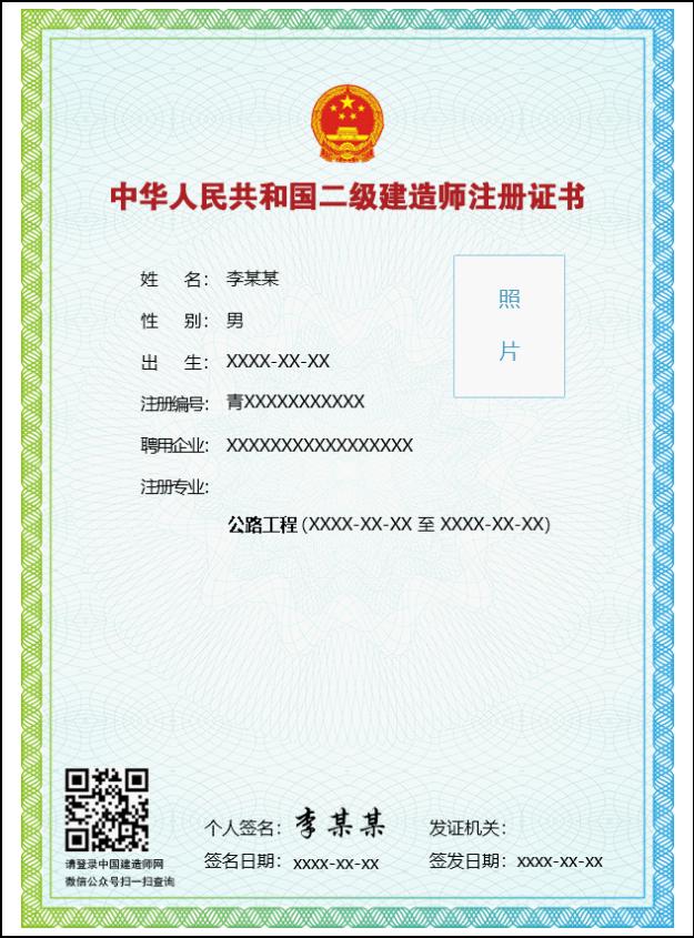青海二级建造师执业资格证书注册实行电子化