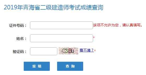 青海2019年二级建造师成绩查询入口已开通