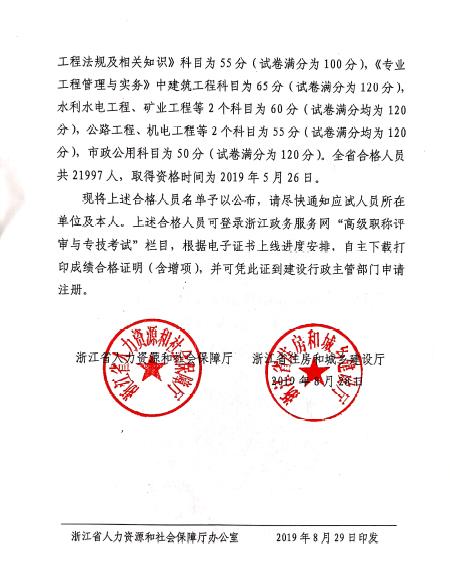 浙江2019年二级建造师合格标准已公布