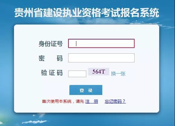 贵州2019年二级建造师成绩查询入口已开通