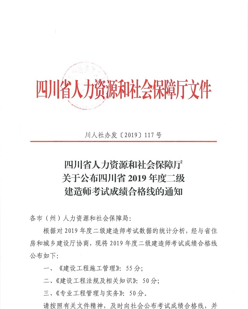 四川2019年二级建造师合格标准已公布